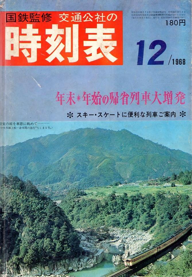 JTB時刻表1968年12月号