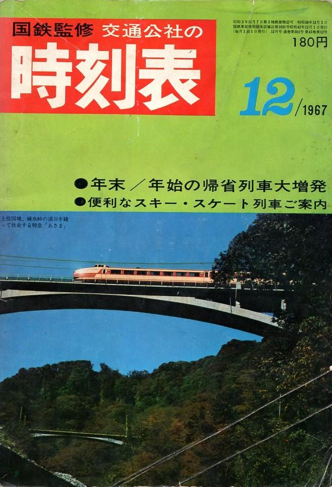 JTB時刻表1967年12月号