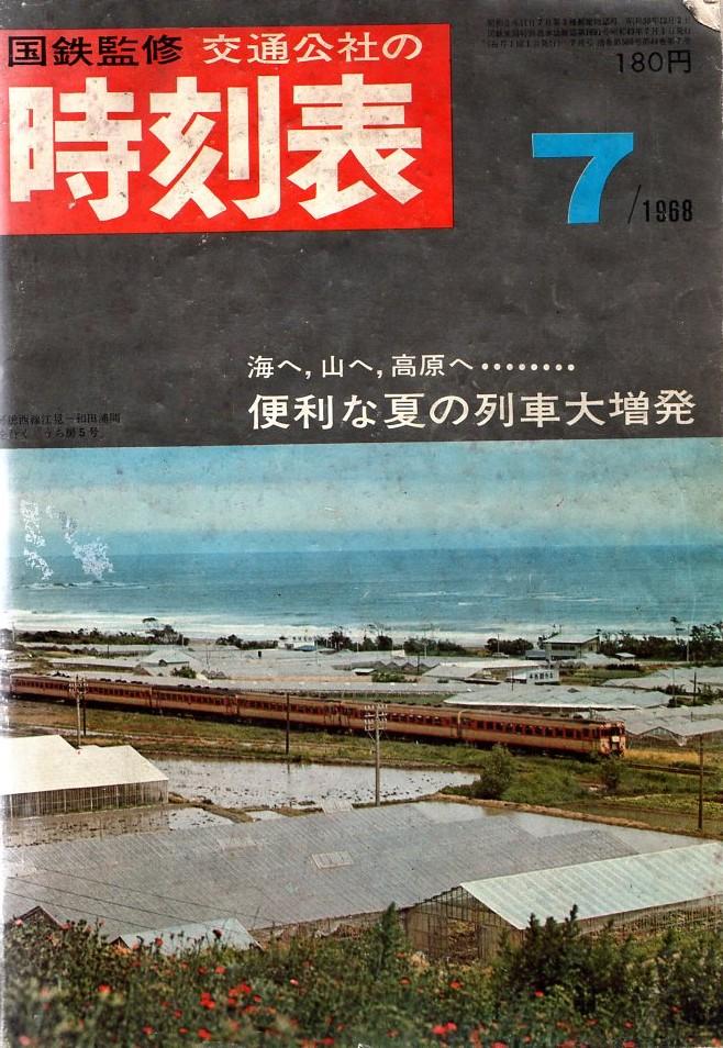 JTB時刻表1968年7月号
