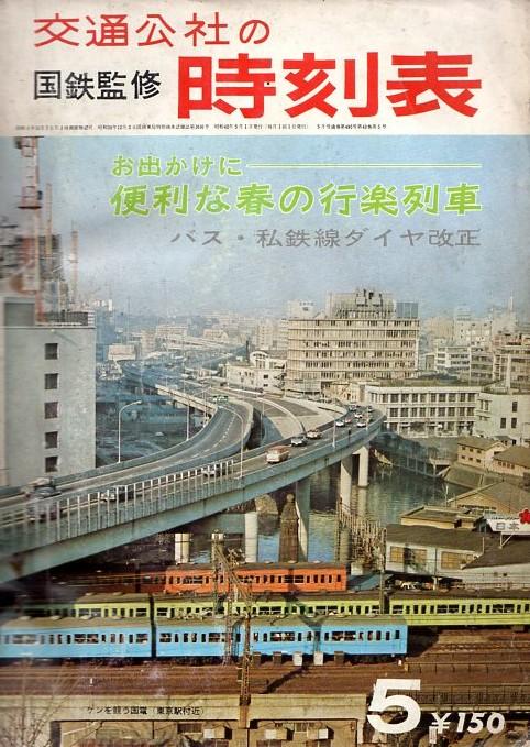 JTB時刻表1967年5月号