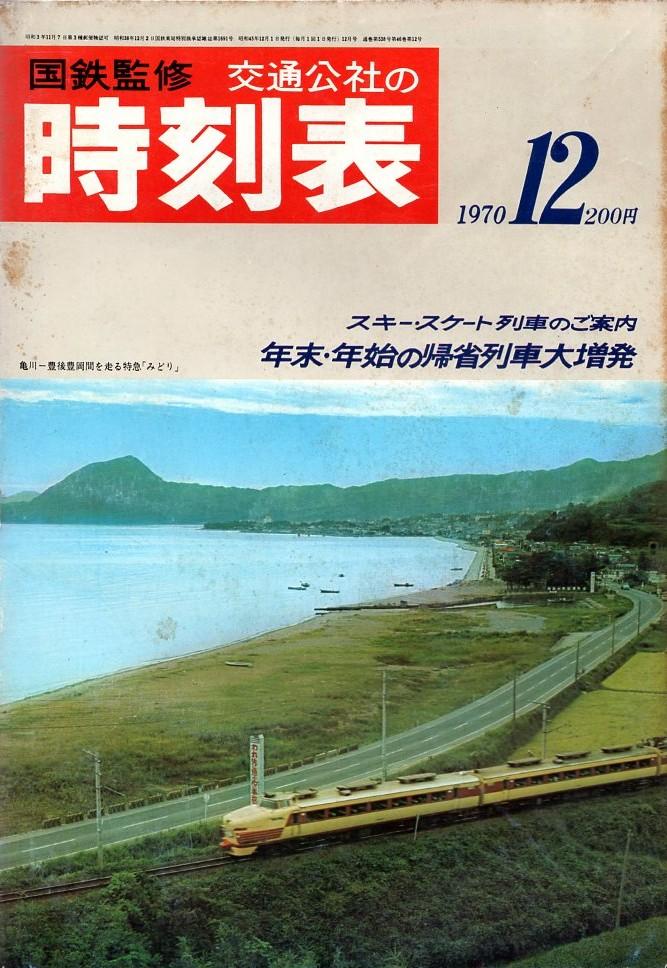 JTB時刻表1970年12月号