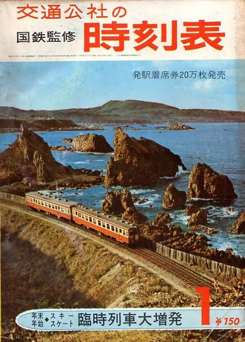 JTB時刻表1966年1月号