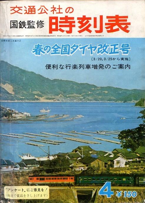 JTB時刻表1967年4月号