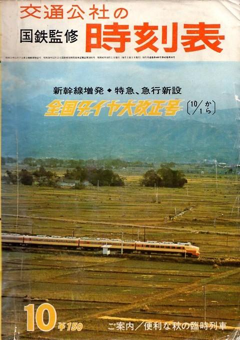 JTB時刻表1966年10月号