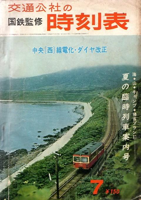 JTB時刻表1966年7月号
