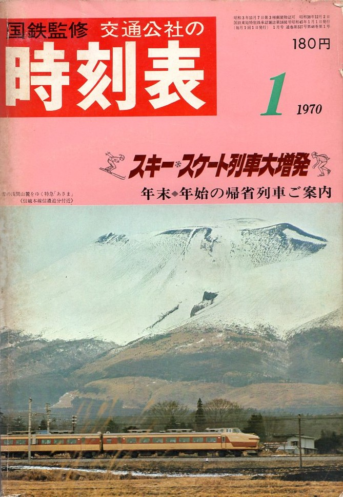 JTB時刻表1970年1月号