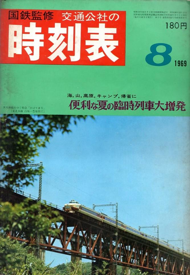 JTB時刻表1969年8月号