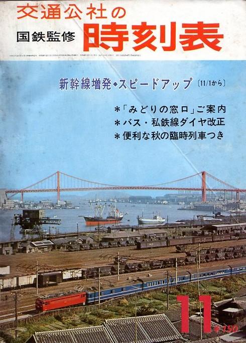 JTB時刻表1965年11月号