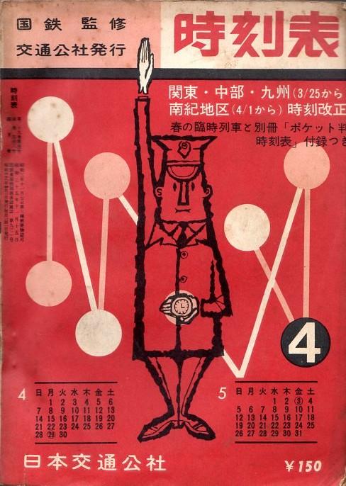 1963年4月号