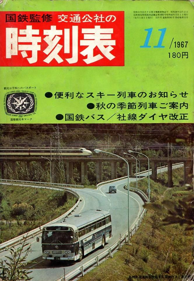 JTB時刻表1967年11月号