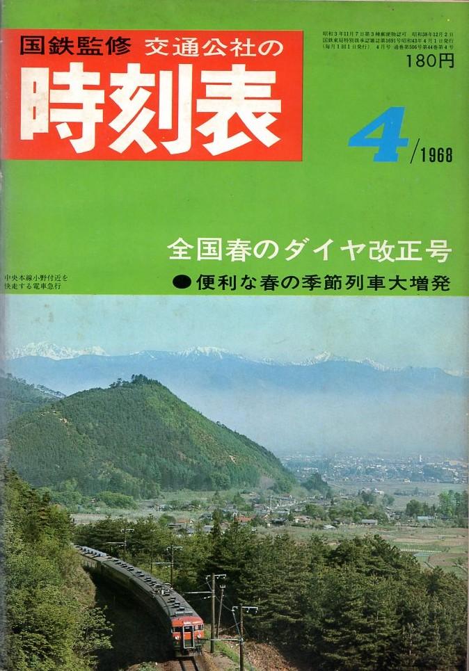 JTB時刻表1968年4月号