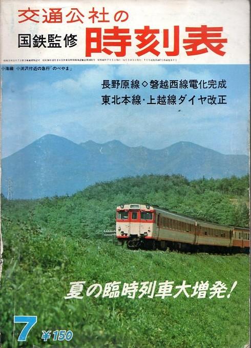 JTB時刻表1967年7月号
