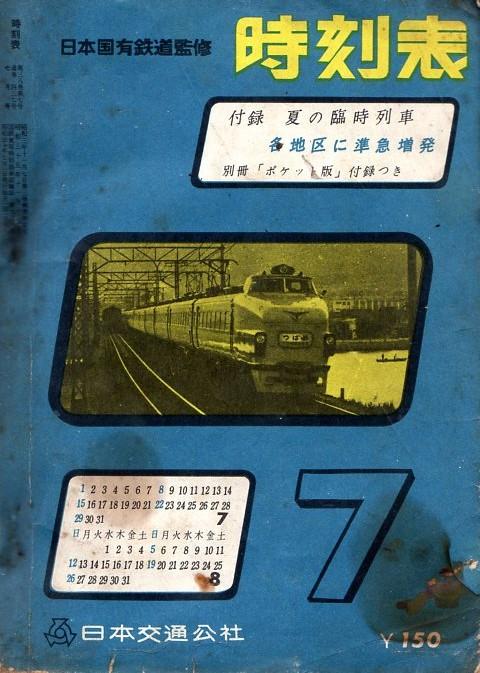 JTB時刻表1962年7月号