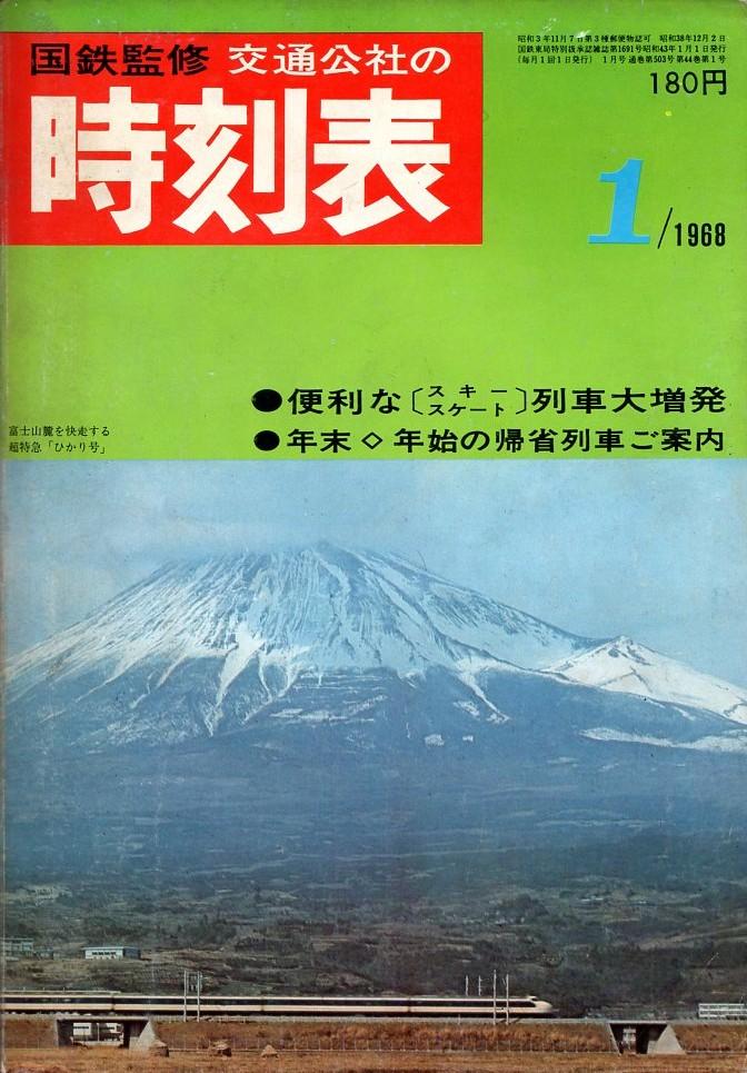 JTB時刻表1968年1月号