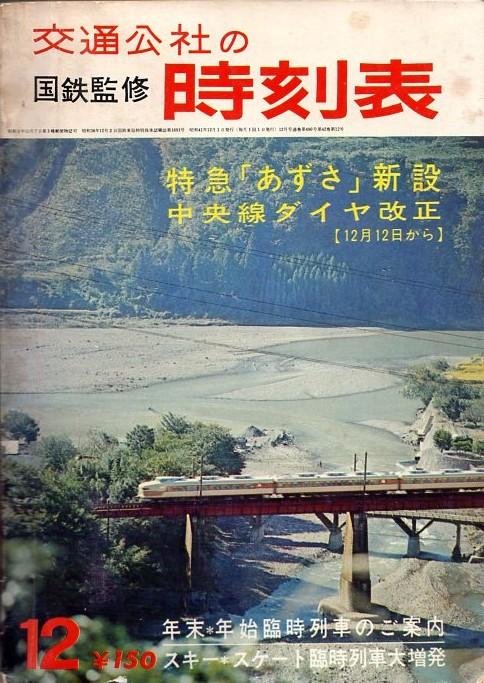JTB時刻表1966年12月号