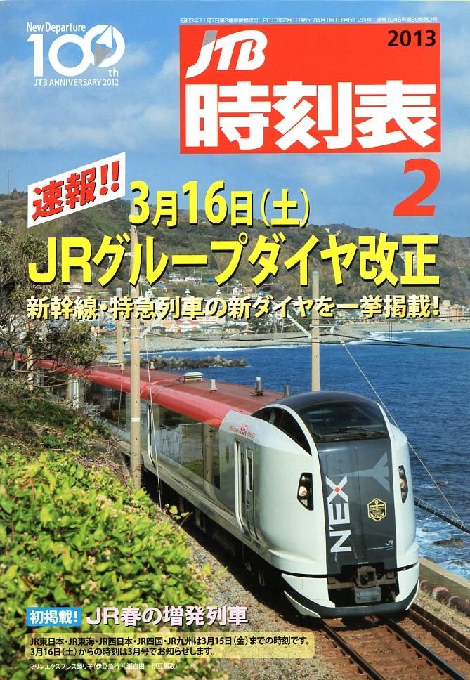 JTB時刻表2013年2月号