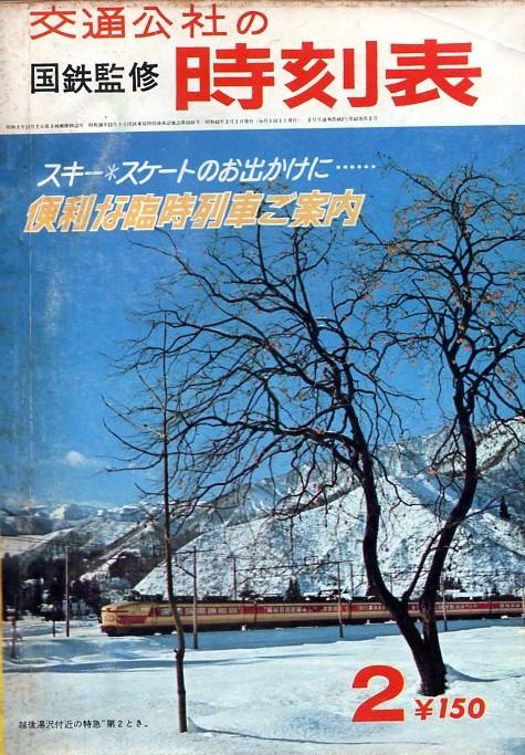 JTB時刻表1967年2月号