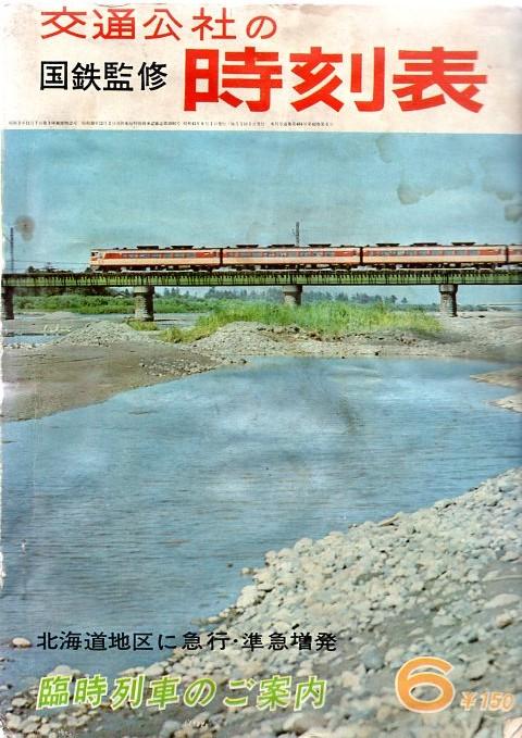 JTB時刻表1966年6月号