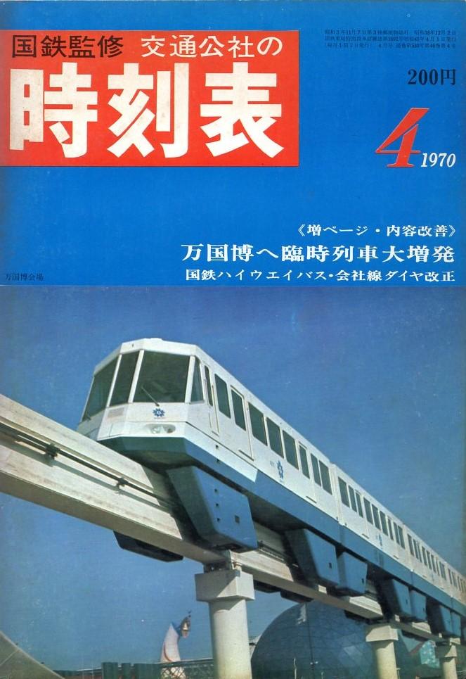 JTB時刻表1970年4月号
