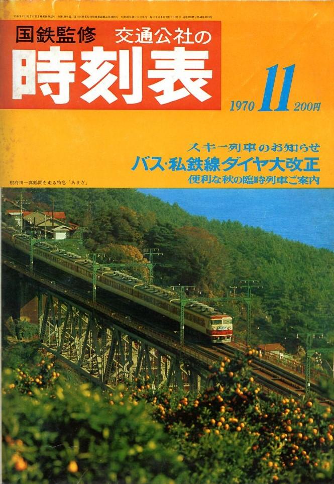 JTB時刻表1970年11月号