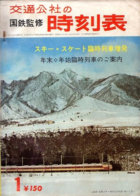 JTB時刻表1967年1月号