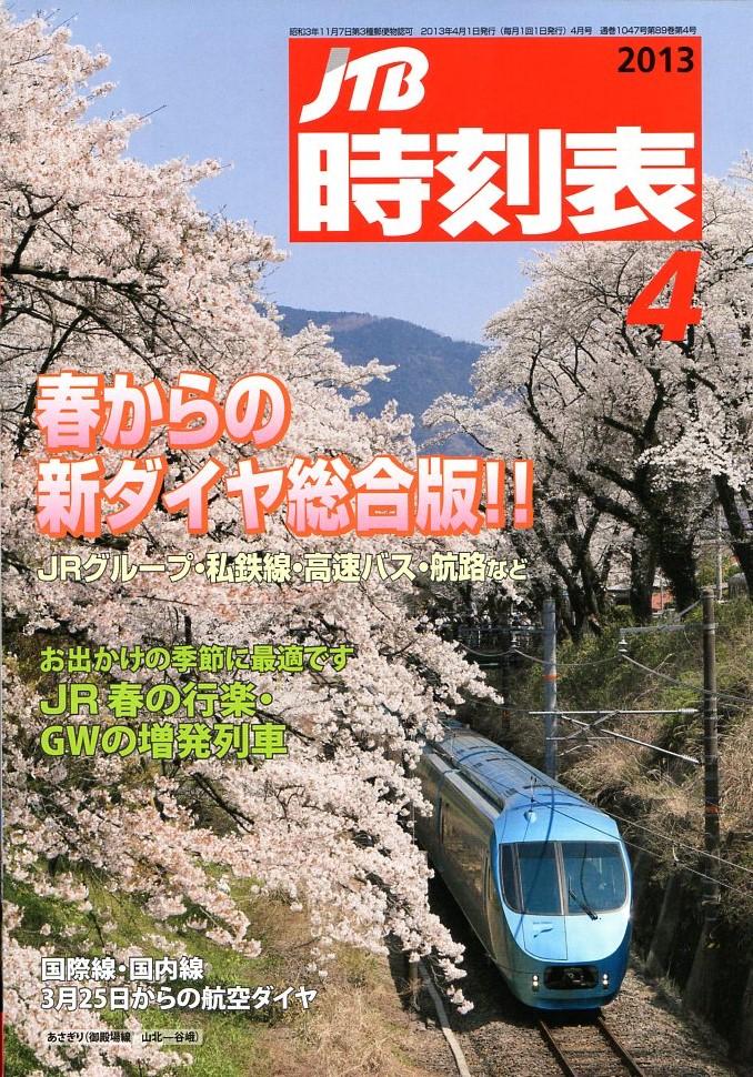 JTB時刻表2013年4月号