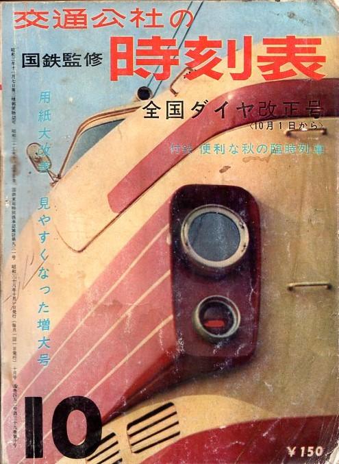 JTB時刻表1963年10月号