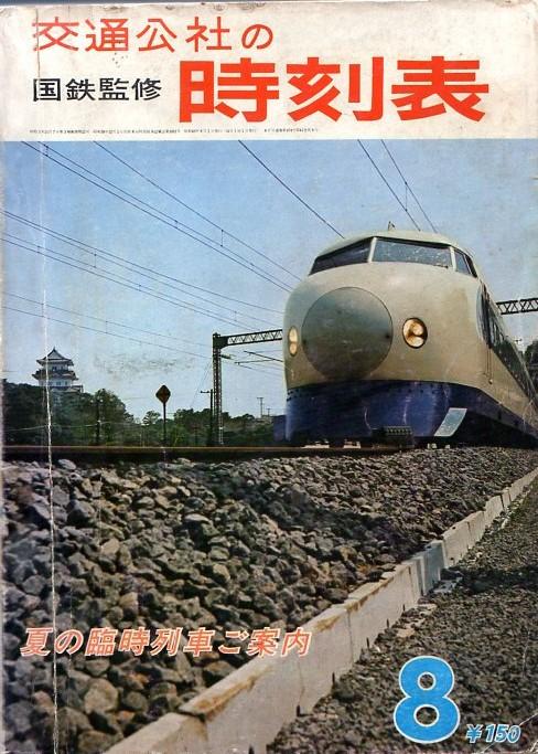 JTB時刻表1965年8月号