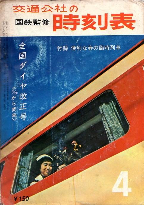 JTB時刻表1964年4月号