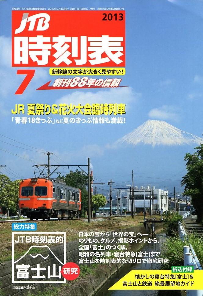 JTB時刻表2013年7月号