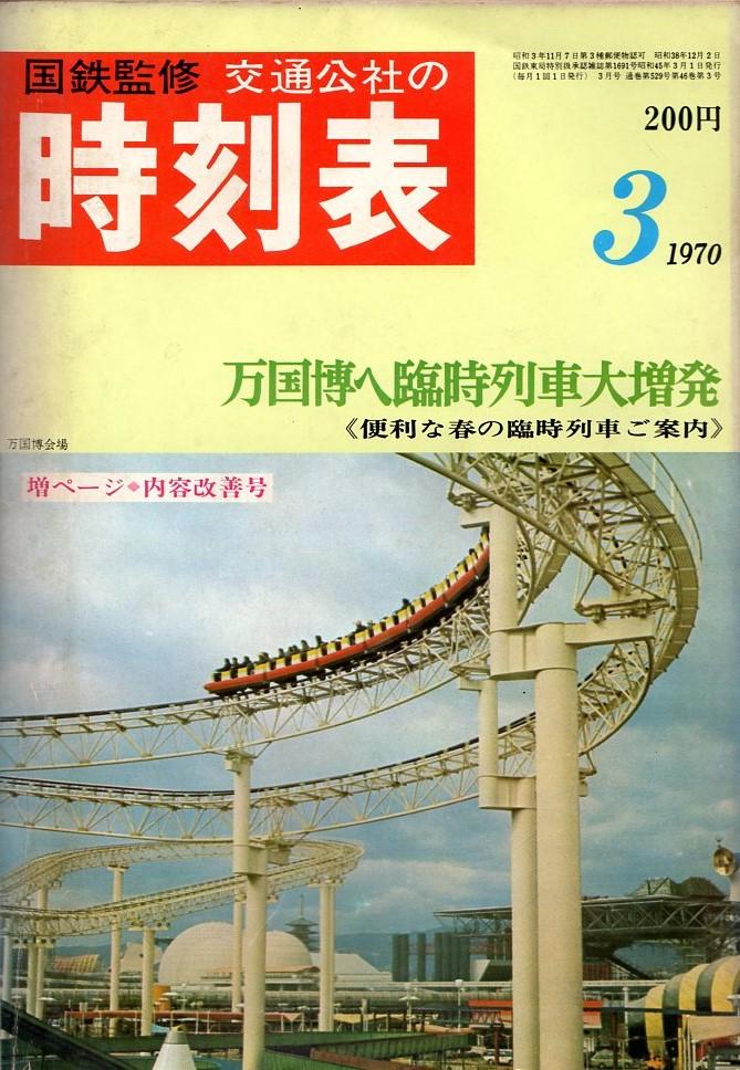 JTB時刻表1970年3月号