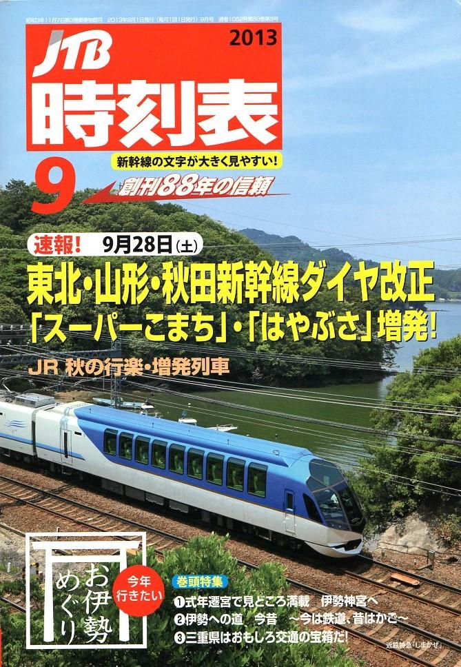 JTB時刻表2013年9月号