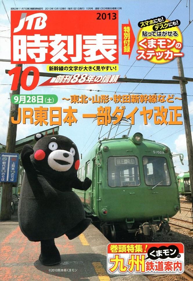 JTB時刻表2013年10月号