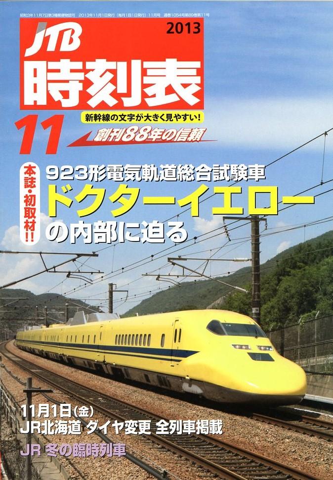 JTB時刻表2013年11月号