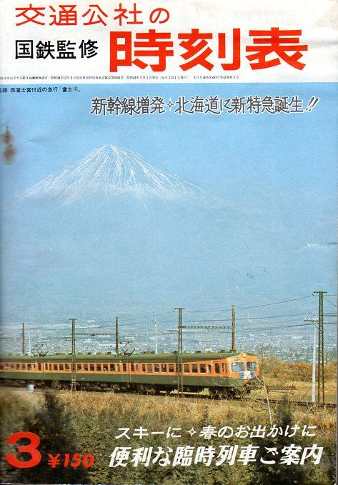 JTB時刻表1967年3月号