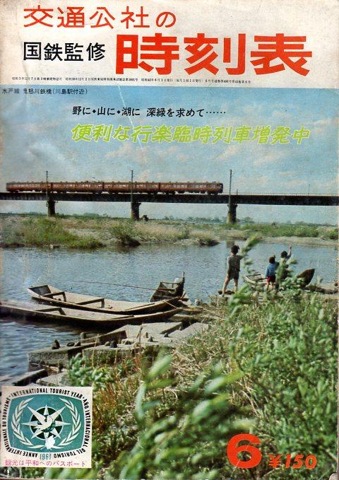 JTB時刻表1967年6月号
