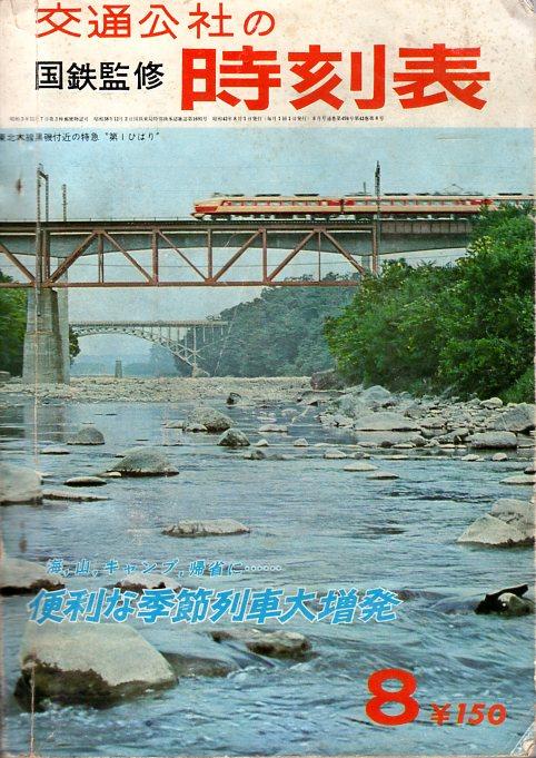JTB時刻表1967年8月号