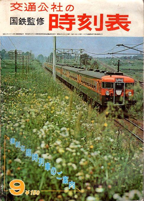 JTB時刻表1966年9月号