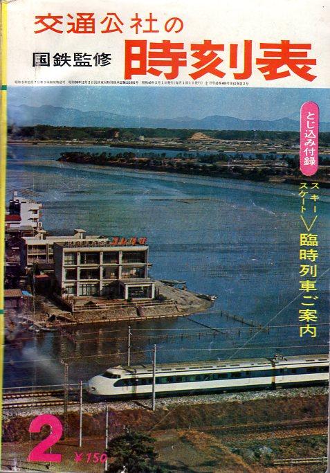 JTB時刻表1965年2月号