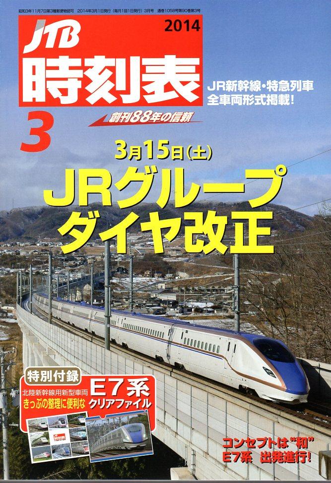 JTB時刻表2014年3月号