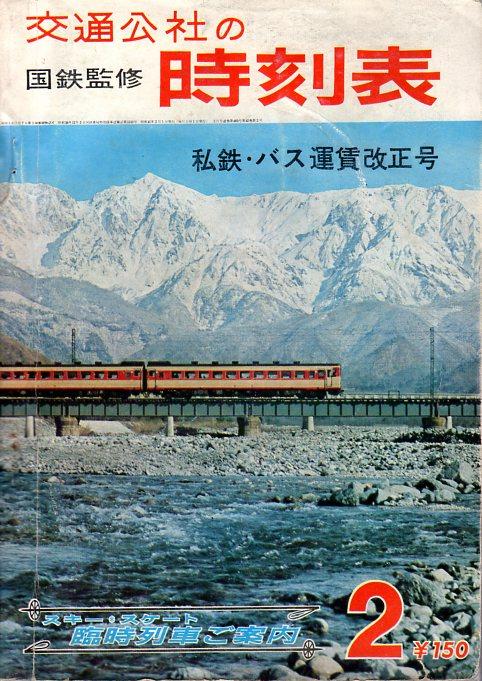 JTB時刻表1966年2月号