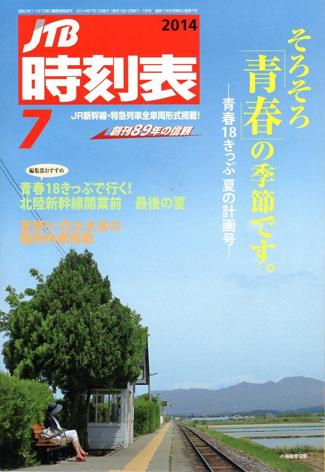 JTB時刻表2014年7月号