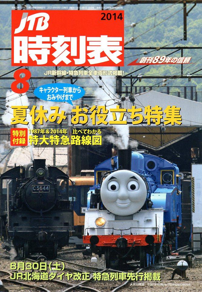 JTB時刻表2014年8月号