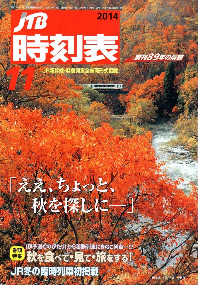 JTB時刻表2014年11月号