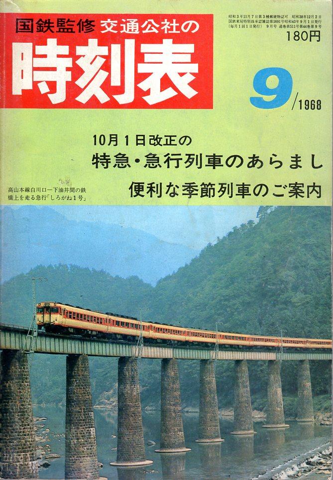 JTB時刻表1968年9月号