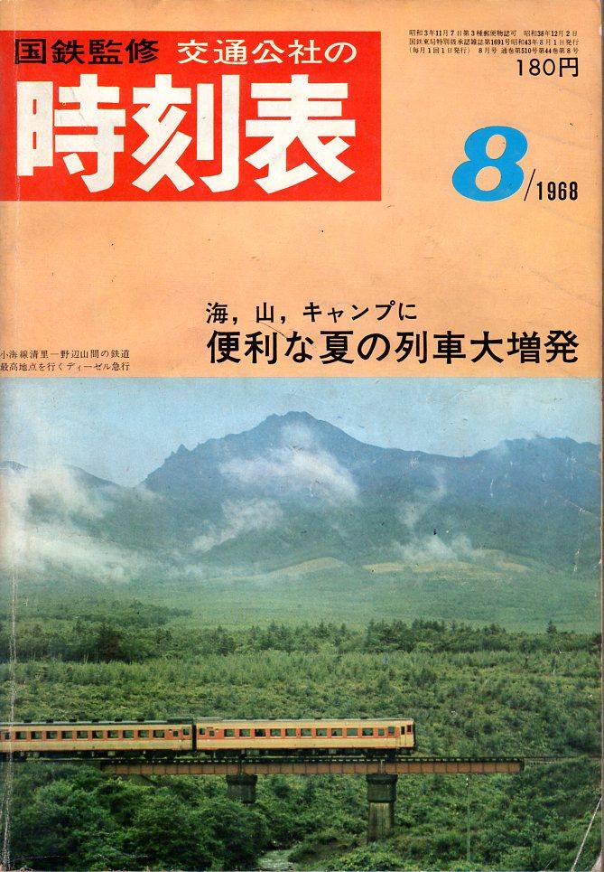 JTB時刻表1968年8月号