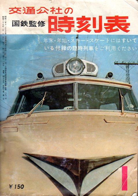 JTB時刻表1964年1月号