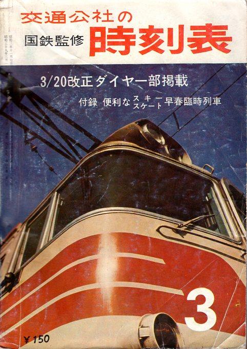 JTB時刻表1964年3月号