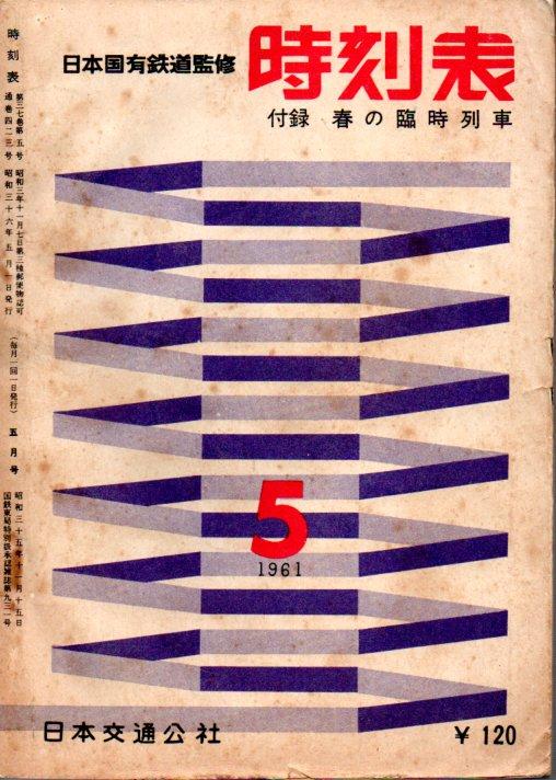 1961年5月号