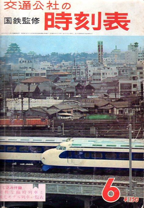 JTB時刻表1965年6月号
